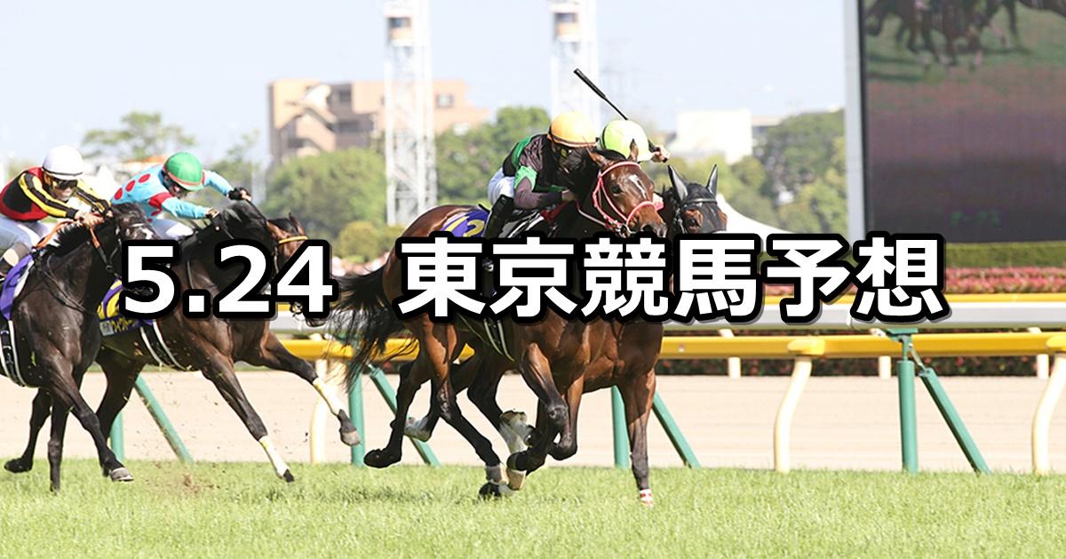 【オークス】2020/5/24(日) 東京競馬 穴馬予想
