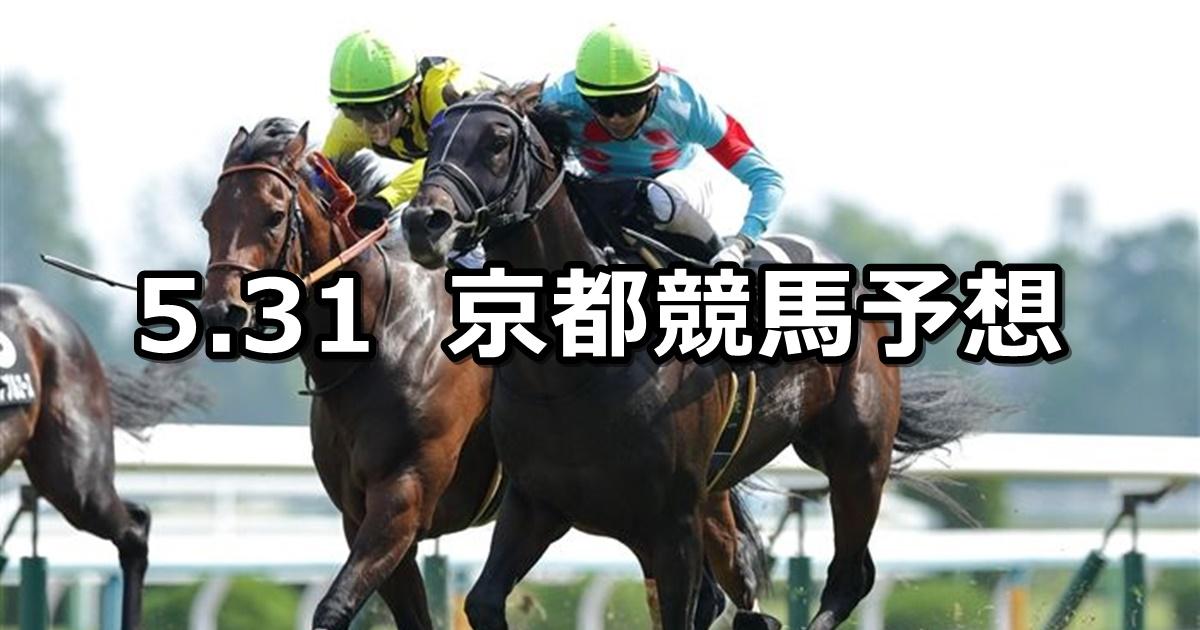 【安土城ステークス】2020/5/31(日) 京都競馬 穴馬予想