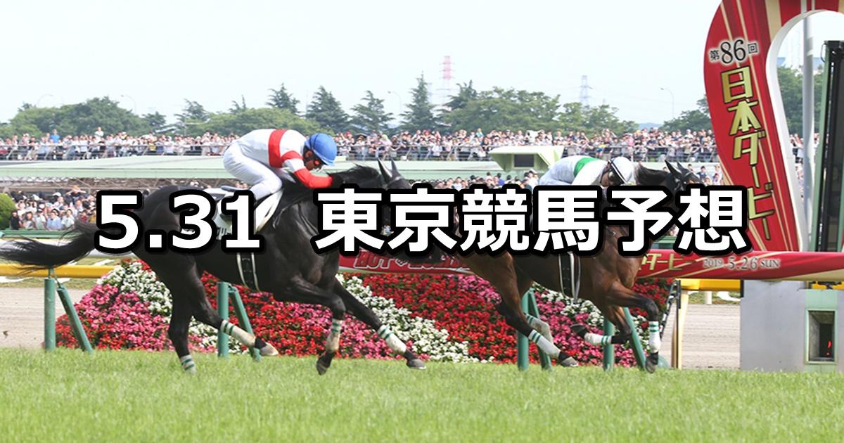 【日本ダービー/目黒記念】2020/5/31(日) 東京競馬 穴馬予想
