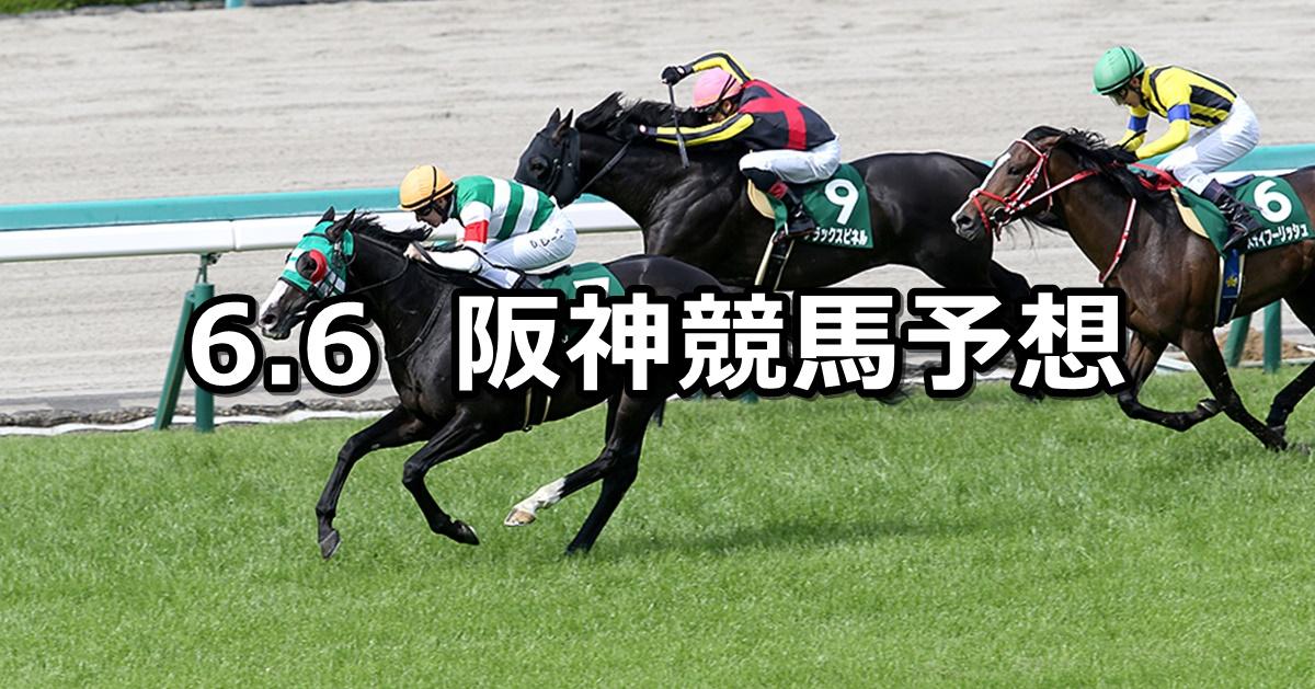 【鳴尾記念】2020/6/6(土) 阪神競馬 穴馬予想
