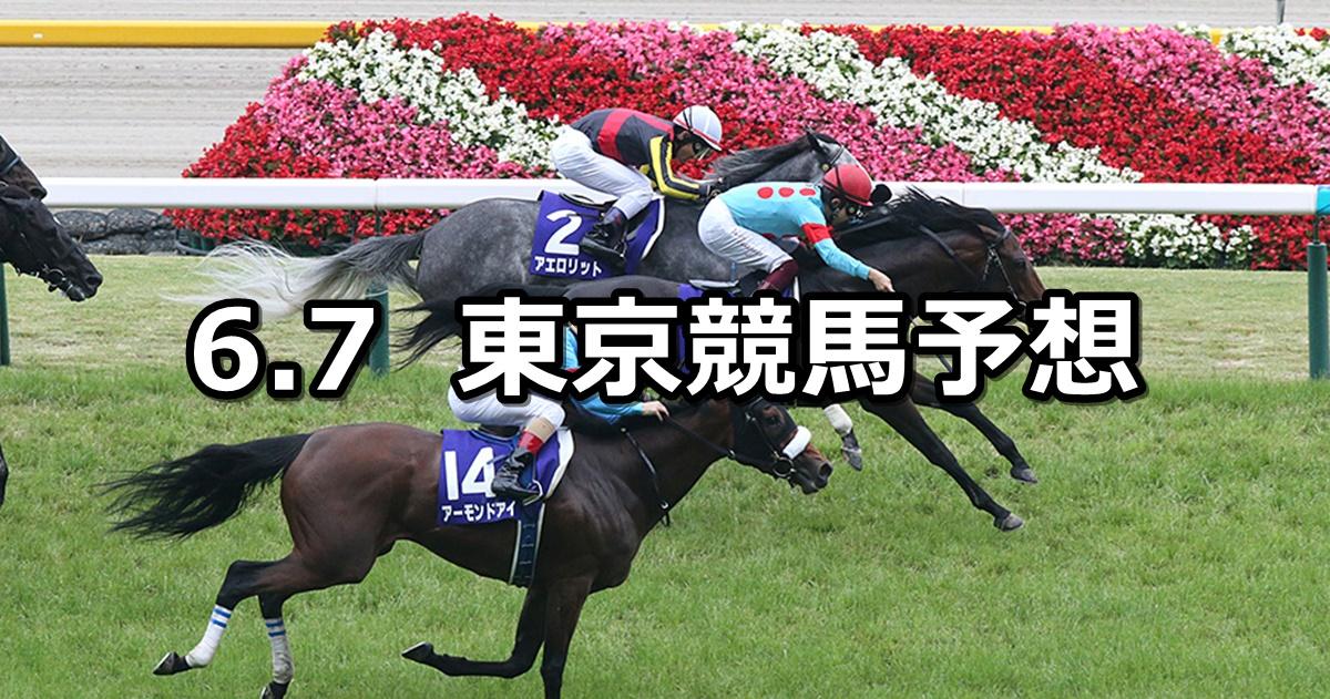 【安田記念】2020/6/7(日) 東京競馬 穴馬予想