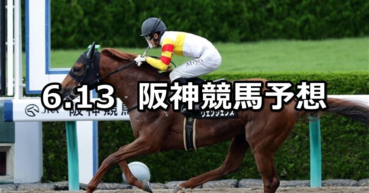 【天保山ステークス】2020/6/13(土) 阪神競馬 穴馬予想