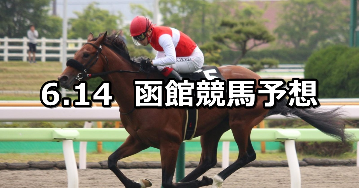 【UHB杯】2020/6/14(日) 函館競馬 穴馬予想