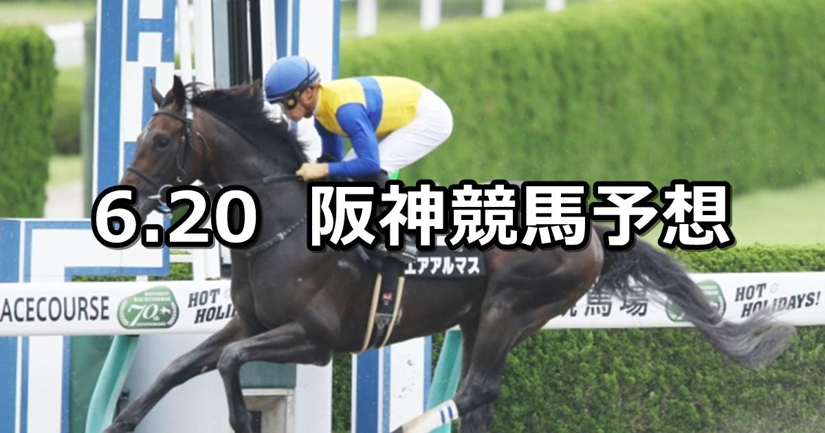 【三宮ステークス】2020/6/20(土) 阪神競馬 穴馬予想