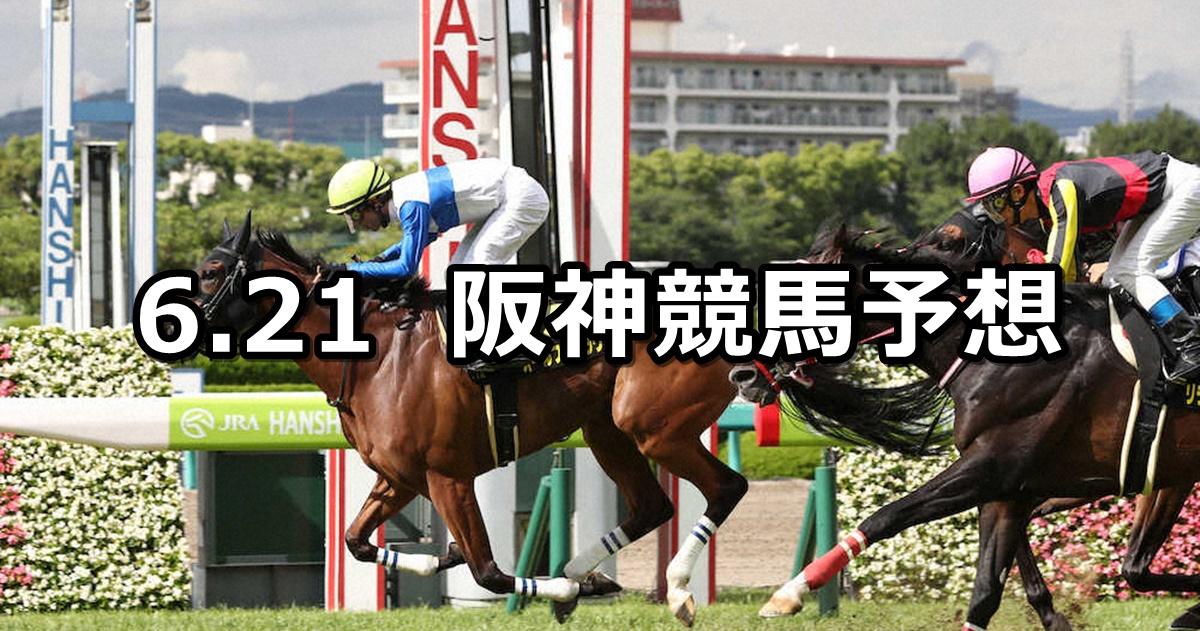 【米子ステークス】2020/6/21(日) 阪神競馬 穴馬予想