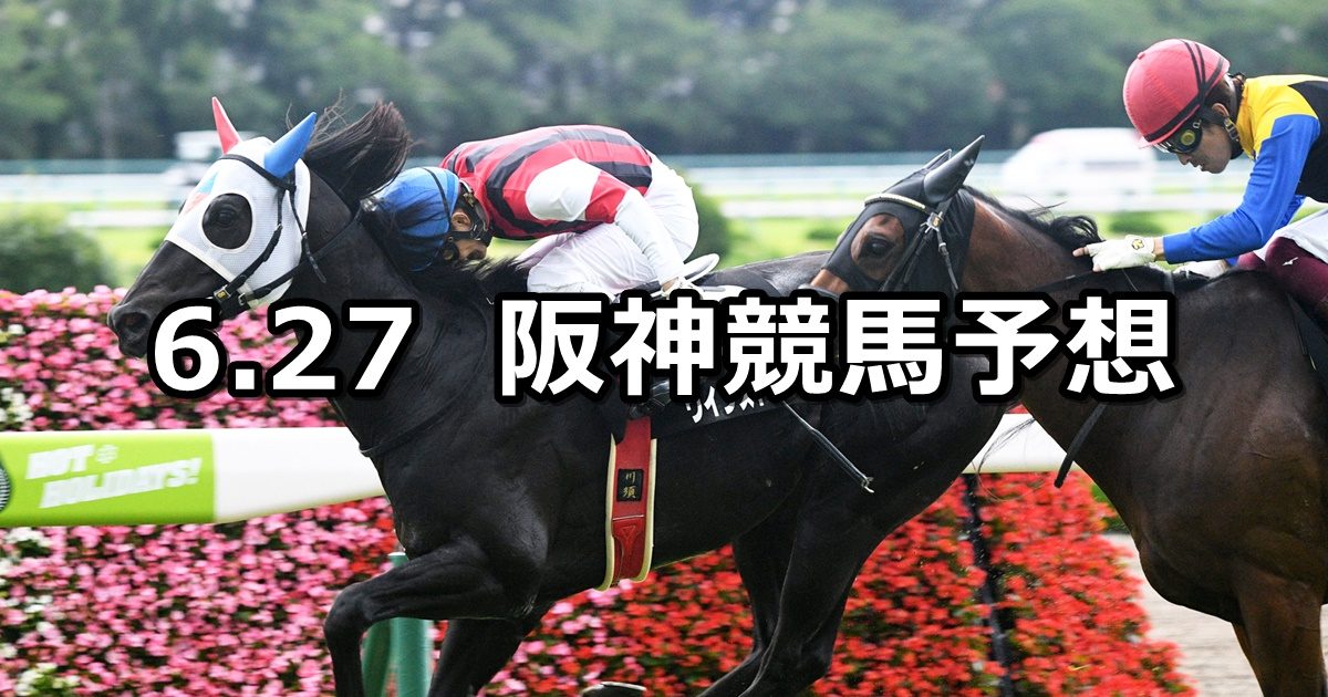 【水無月ステークス】2020/6/27(土) 阪神競馬 穴馬予想