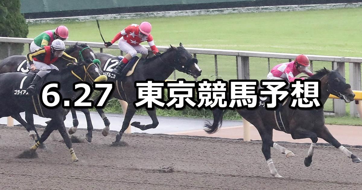 【アハルテケステークス】2020/6/27(土) 東京競馬 穴馬予想