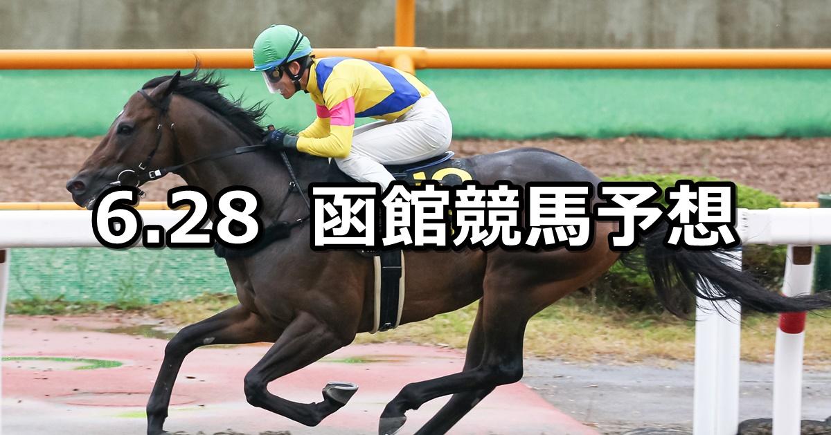 【大沼ステークス】2020/6/28(日) 函館競馬 穴馬予想