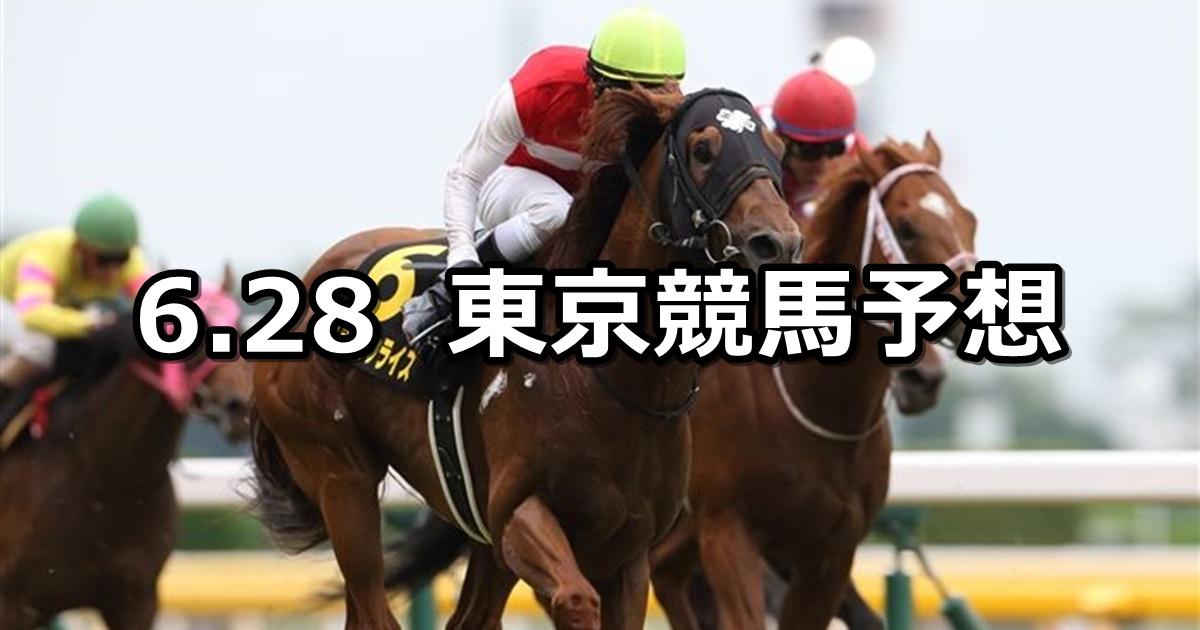 【パラダイスステークス】2020/6/28(日) 東京競馬 穴馬予想