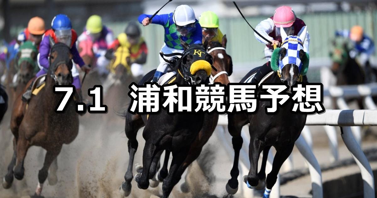 【浦和スプリントオープン】2020/7/1(水)地方競馬 穴馬予想(浦和競馬)