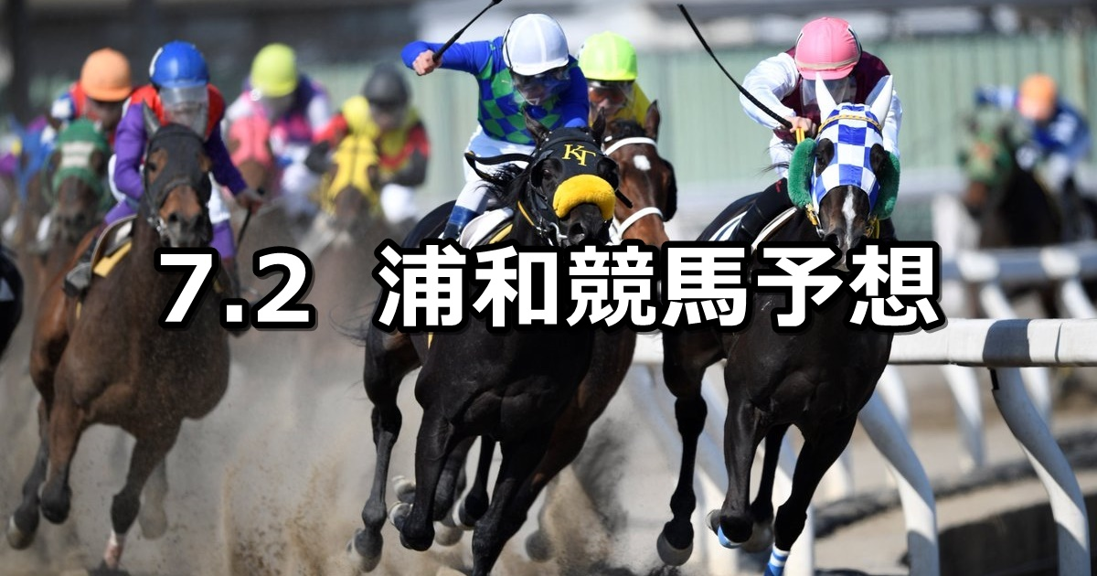 【文月特別】2020/7/2(木)地方競馬 穴馬予想(浦和競馬)