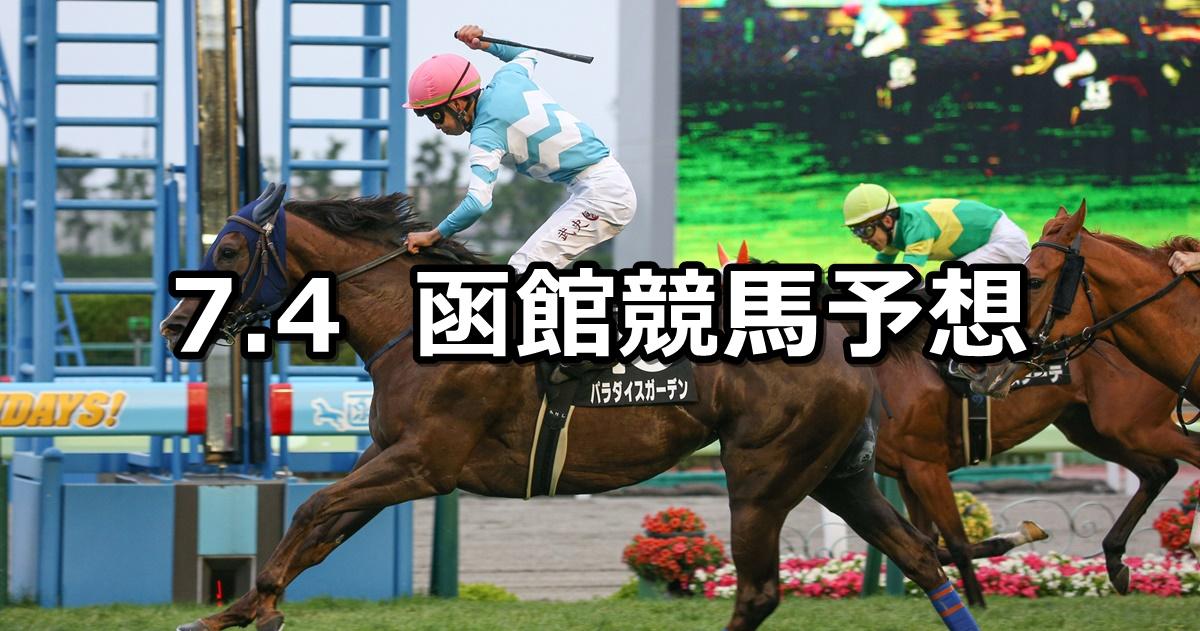 【TVh杯】2020/7/4(土) 函館競馬 穴馬予想