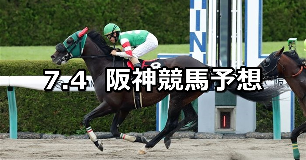 【大阪スポーツ杯】2020/7/4(土) 阪神競馬 穴馬予想