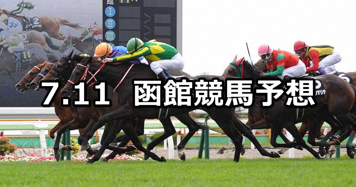 【五稜郭ステークス】2020/7/11(土) 函館競馬 穴馬予想