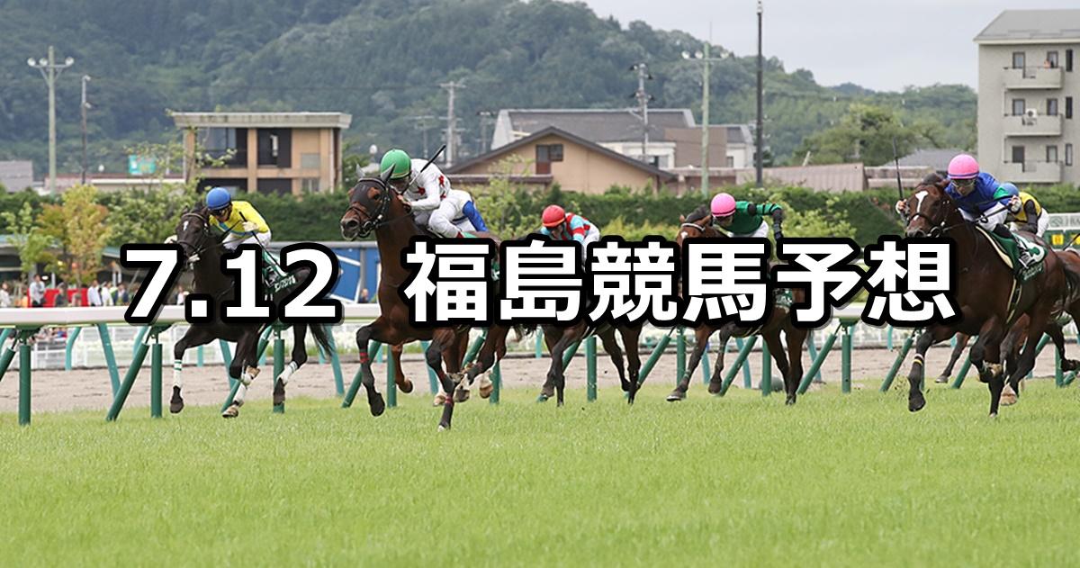 【七夕賞】2020/7/12(日) 福島競馬 穴馬予想