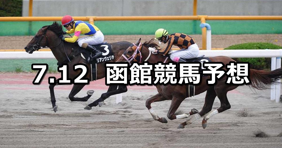 【マリーンステークス】2020/7/12(日) 函館競馬 穴馬予想