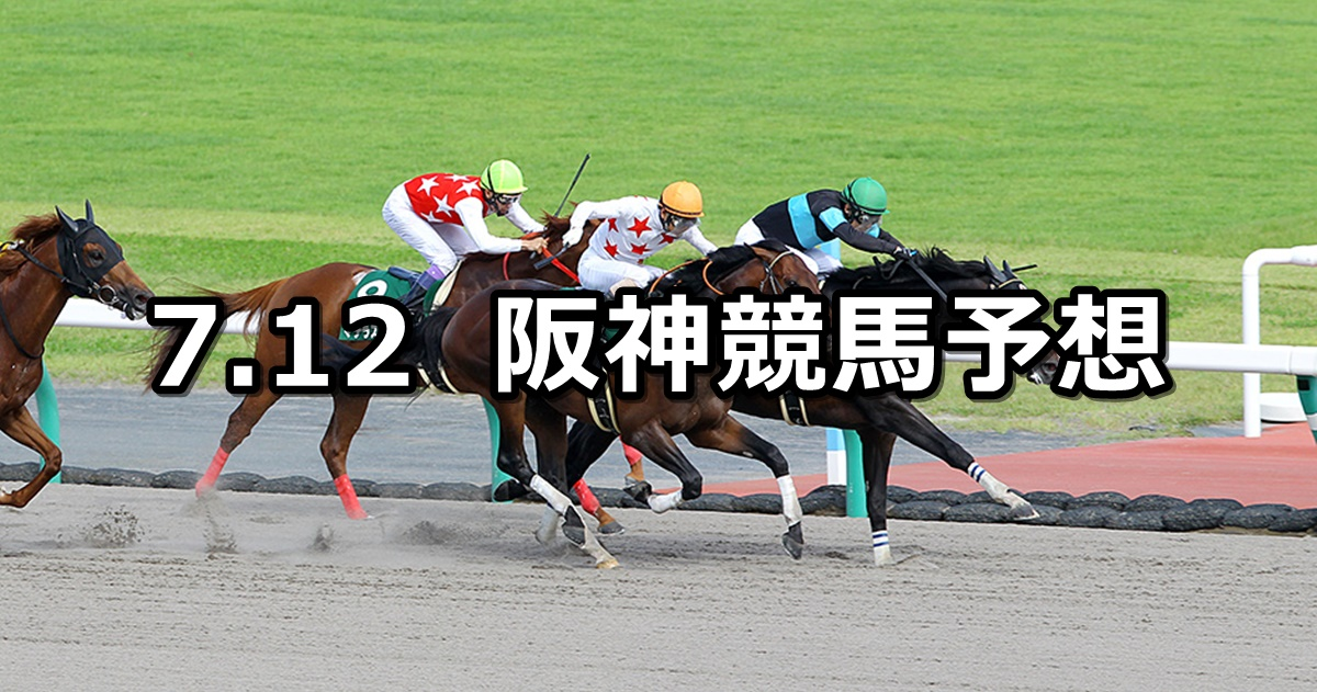 【プロキオンステークス】2020/7/12(日) 阪神競馬 穴馬予想