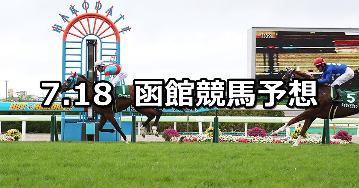 【函館2歳ステークス】2020/7/18(土) 函館競馬 穴馬予想