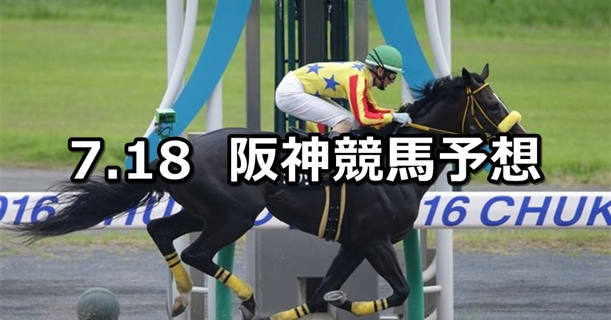 【ジュライステークス】2020/7/18(土) 阪神競馬 穴馬予想