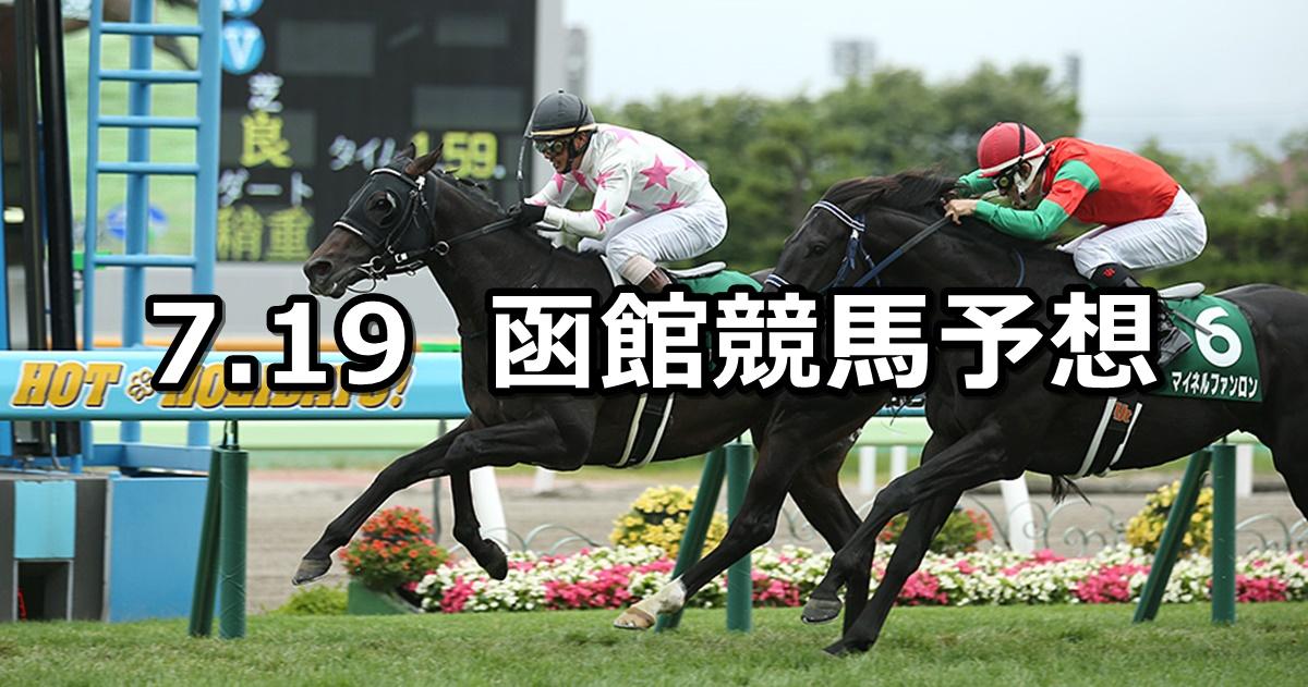 【函館記念】2020/7/19(日) 函館競馬 穴馬予想