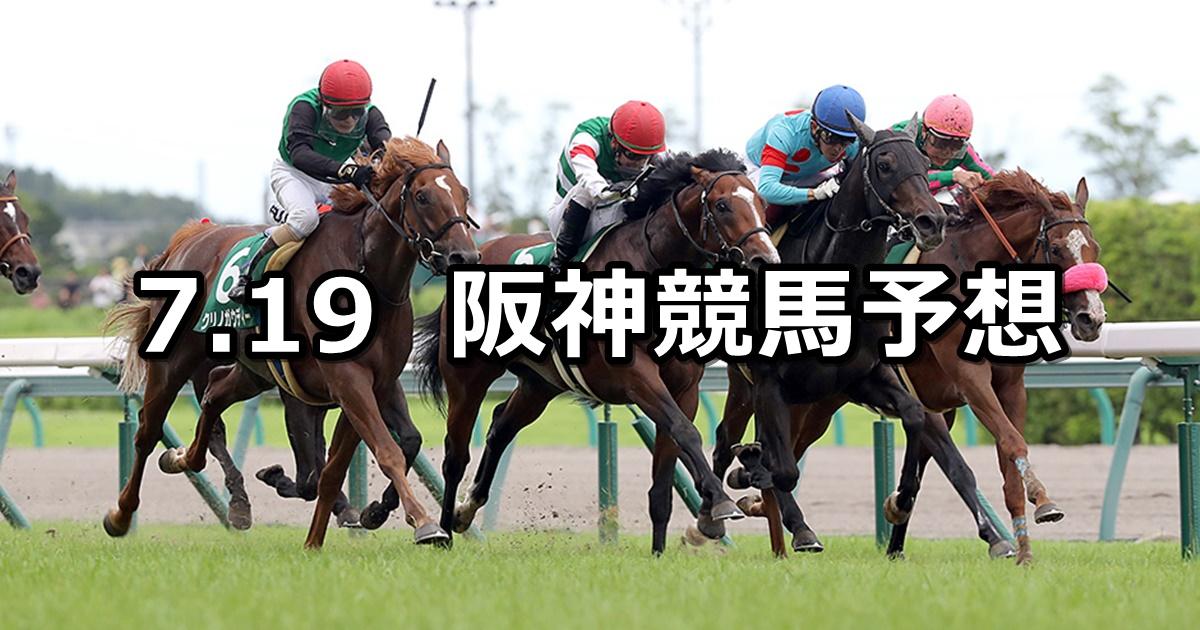 【中京記念】2020/7/19(日) 阪神競馬 穴馬予想
