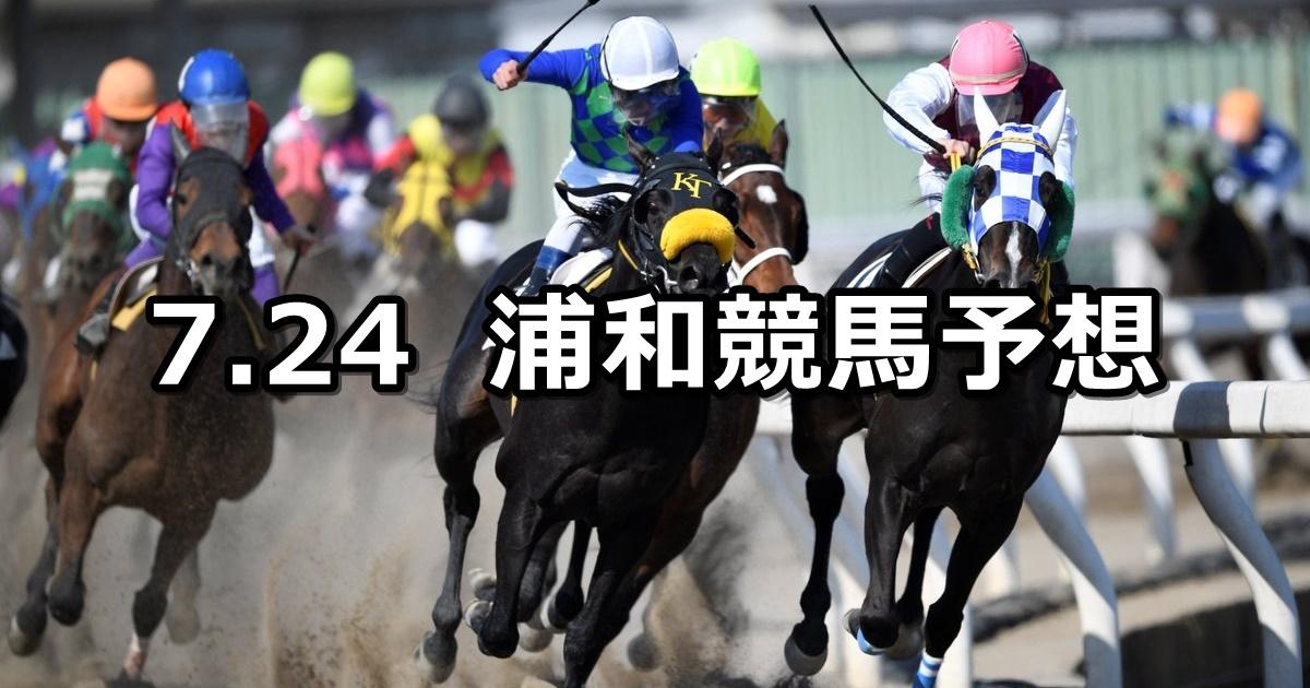 【スポーツの日特別】2020/7/24(金) 穴馬予想(浦和競馬)