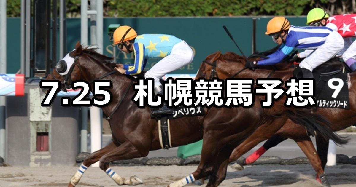 【しらかばステークス】2020/7/25(土) 札幌競馬 穴馬予想