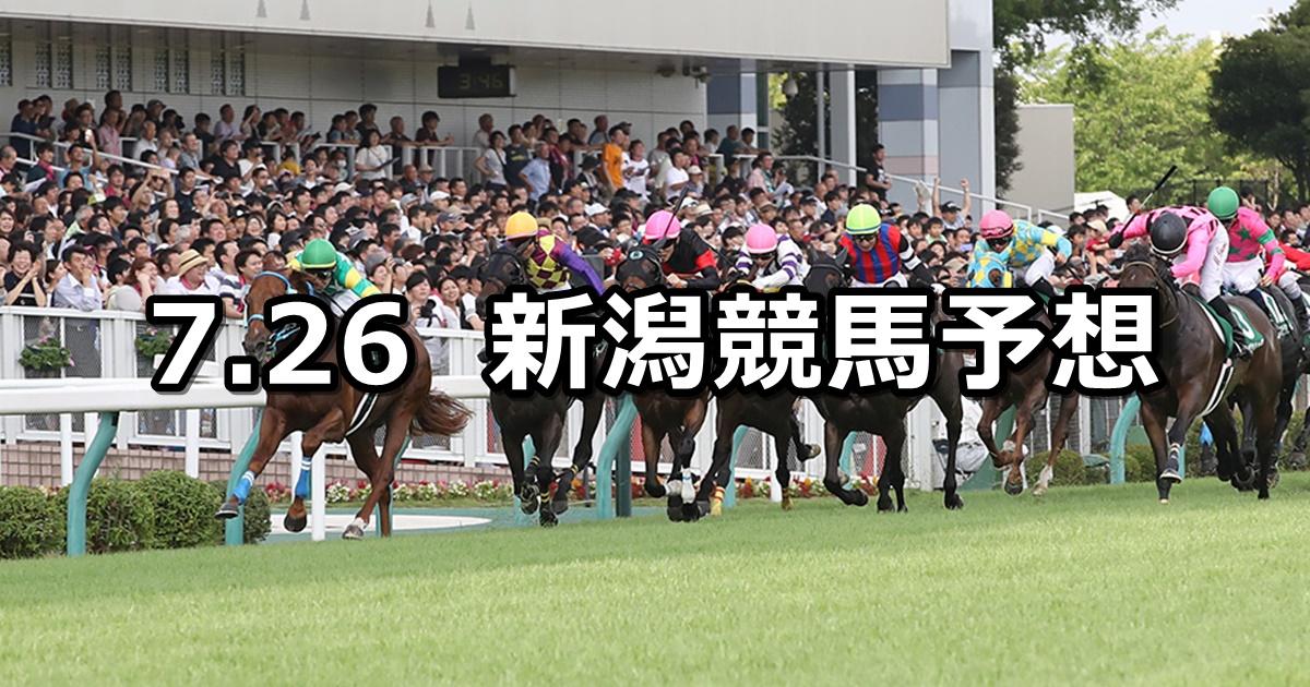 【アイビスサマーダッシュ】2020/7/26(日) 新潟競馬 穴馬予想