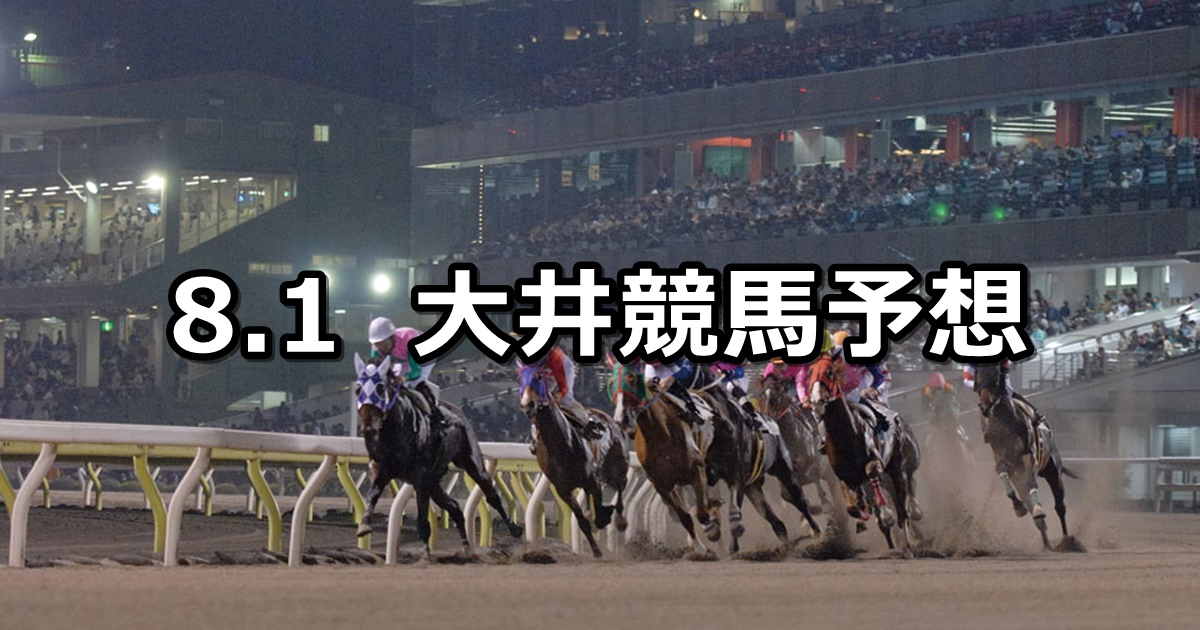【清水坂賞】2020/8/1(土)地方競馬 穴馬予想(大井競馬)