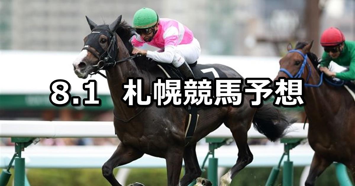 【STV賞】2020/8/1(土) 札幌競馬 穴馬予想