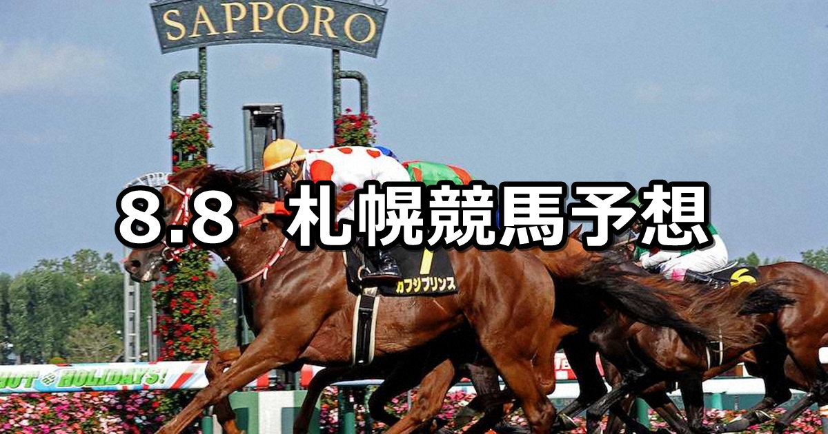 【札幌日経オープン】2020/8/8(土) 札幌競馬 穴馬予想