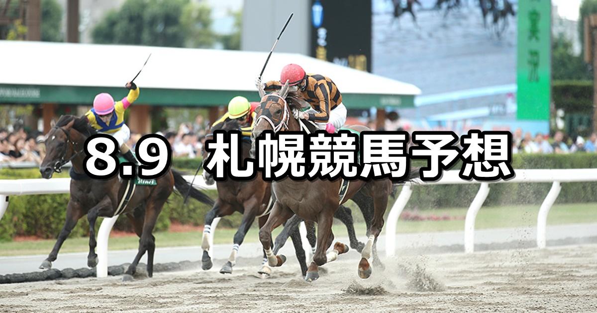 【エルムステークス】2020/8/9(日) 札幌競馬 穴馬予想