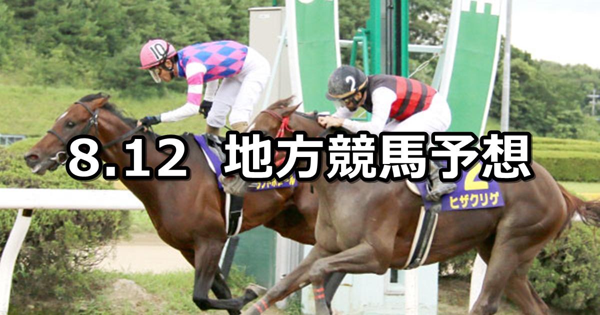 【サマーチャンピオン/残暑特別】2020/8/12(水)地方競馬 穴馬予想(佐賀/浦和競馬)