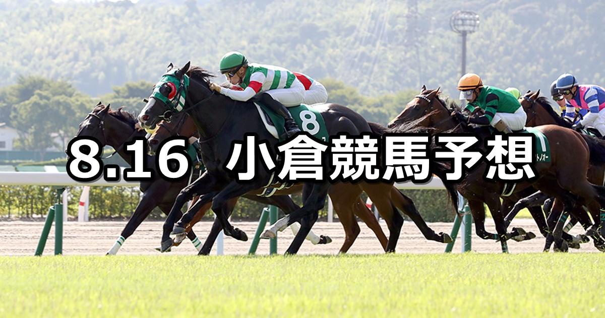 【小倉記念】2020/8/16(日) 小倉競馬 穴馬予想