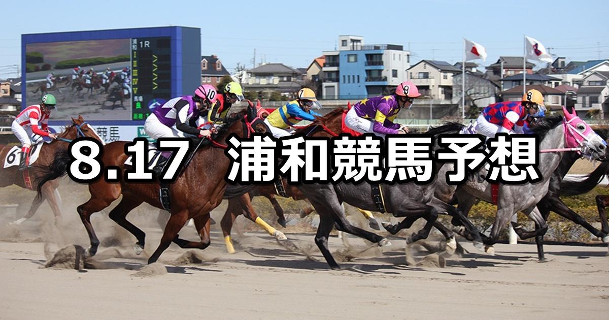 【秋風月特別】2020/8/17(月)地方競馬 穴馬予想(浦和競馬)