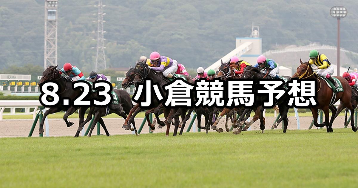 【北九州記念】2020/8/23(日) 小倉競馬 穴馬予想