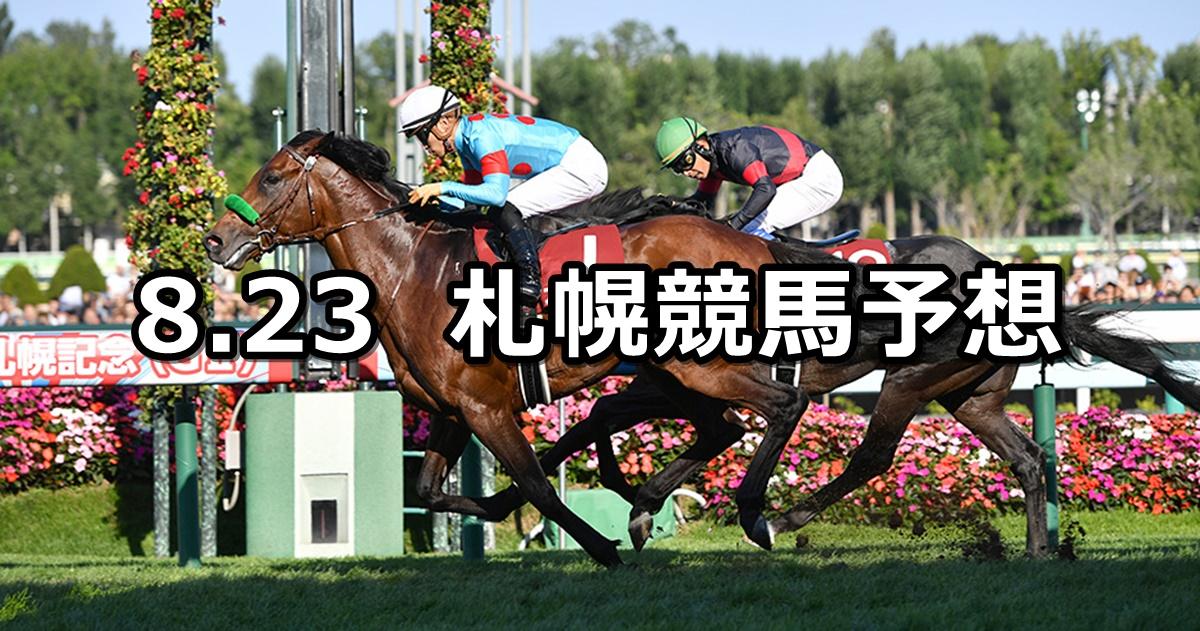 【札幌記念】2020/8/23(日) 札幌競馬 穴馬予想