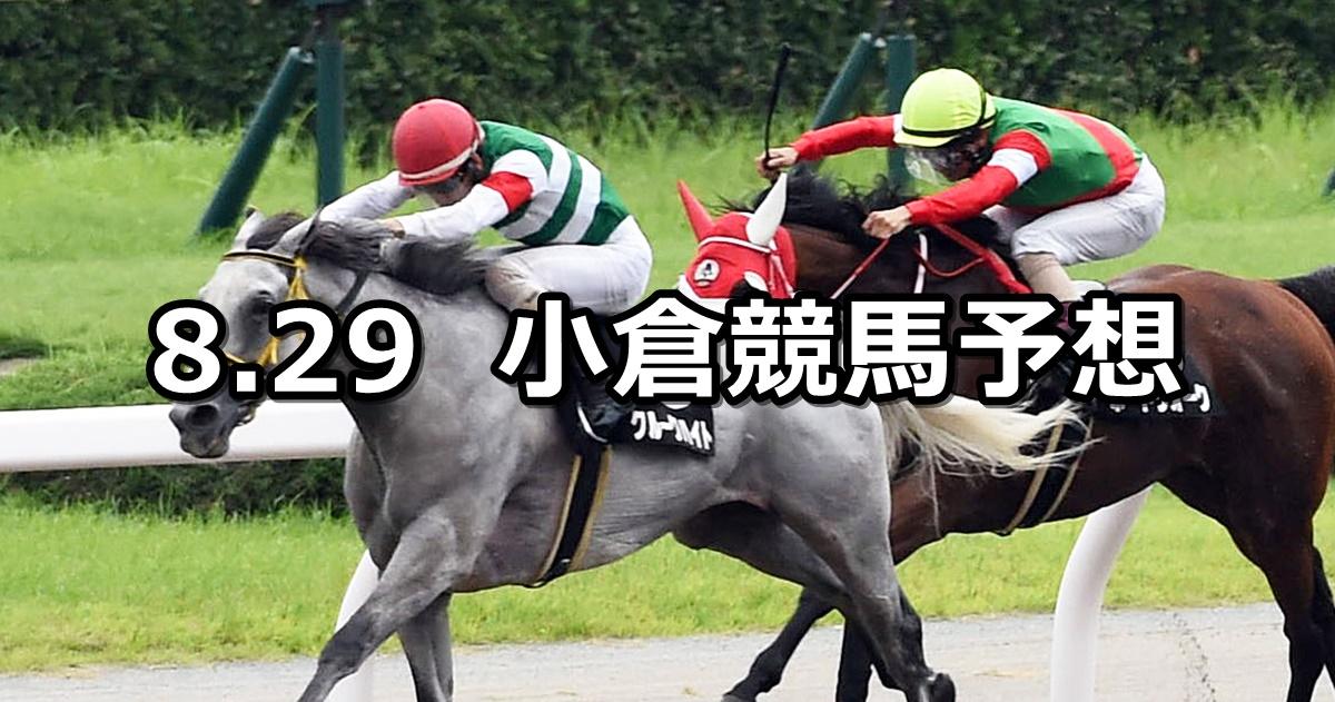 【釜山ステークス】2020/8/29(土) 小倉競馬 穴馬予想