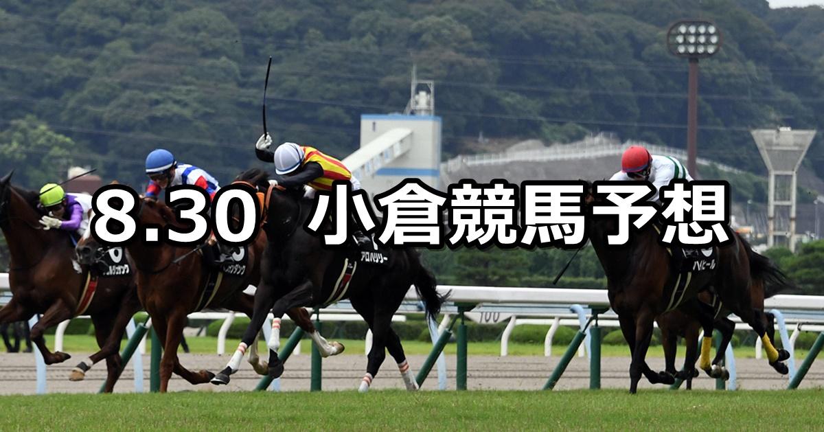 【小倉日経オープン】2020/8/30(日) 小倉競馬 穴馬予想
