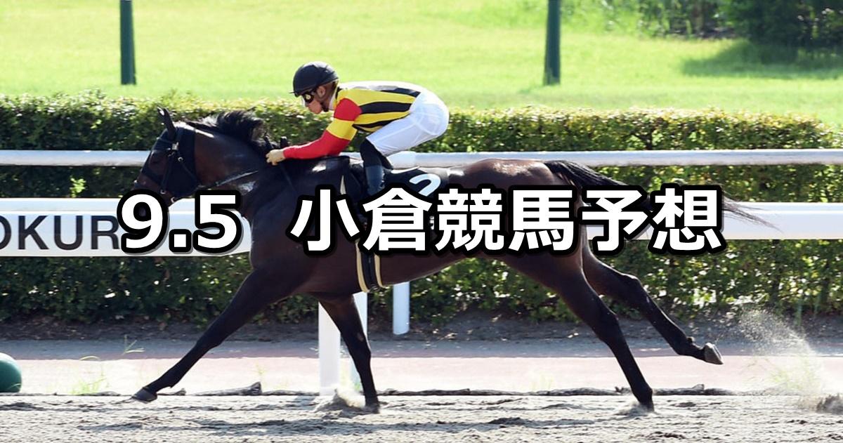 【テレQ杯】2020/9/5(土) 小倉競馬 穴馬予想
