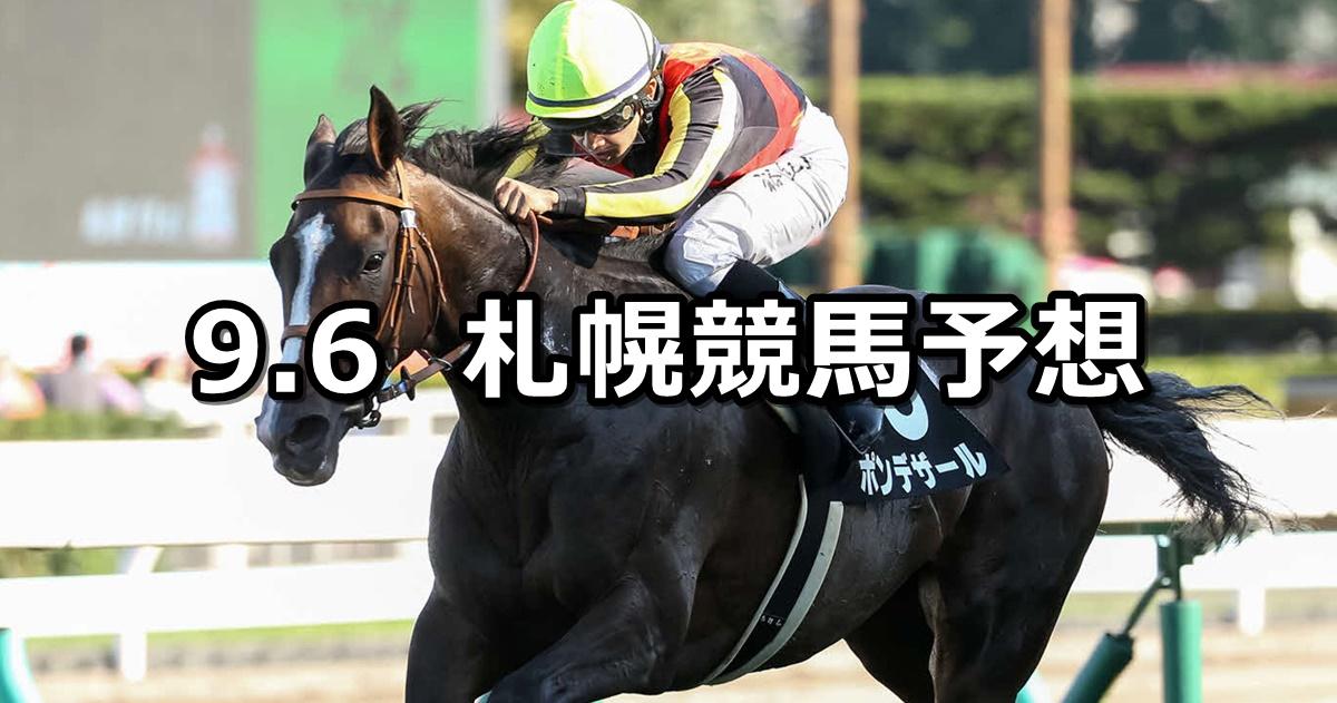 【丹頂ステークス】2020/9/6(日) 札幌競馬 穴馬予想