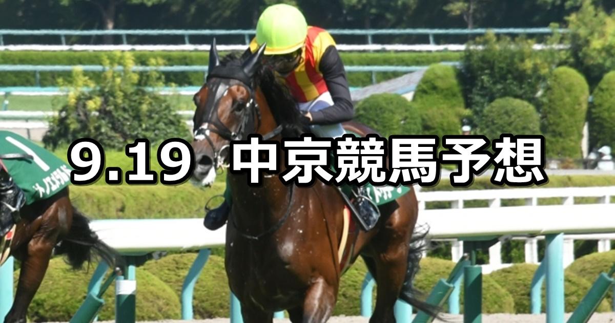 【阪神ジャンプステークス/ケフェウスステークス】2020/9/19(土) 中京競馬 穴馬予想