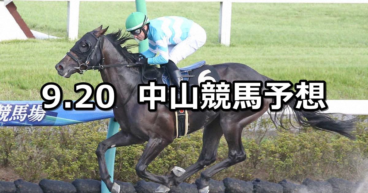 【ラジオ日本賞】2020/9/20(日) 中山競馬 穴馬予想
