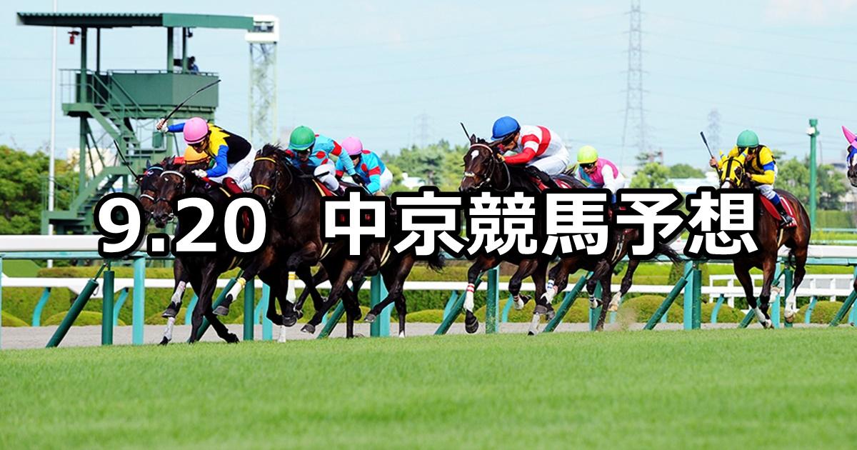 【ローズステークス】2020/9/20(日) 中京競馬 穴馬予想