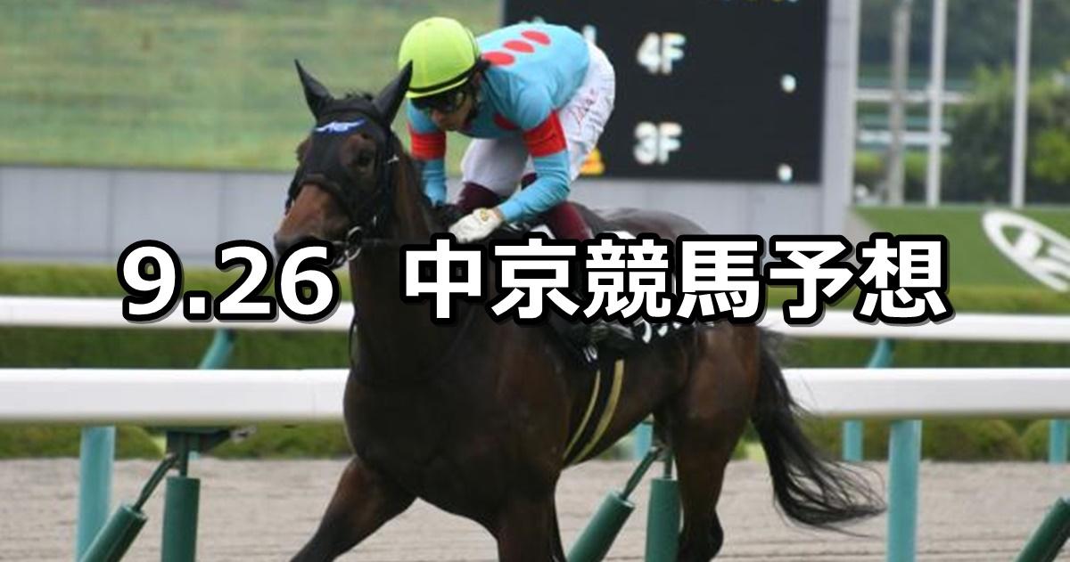 【長篠ステークス】2020/9/26(土) 中央競馬予想(中京競馬)
