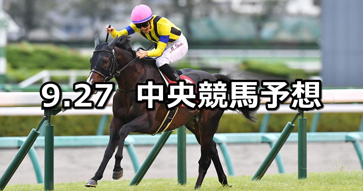 【オールカマー】2020/9/27(日) 中央競馬予想(中山競馬)