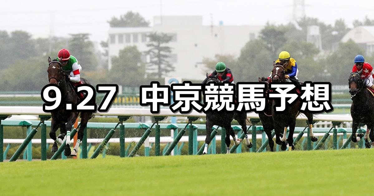 【神戸新聞杯】2020/9/27(日) 中央競馬予想(中京競馬)
