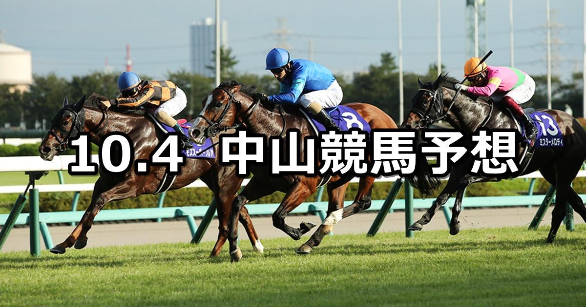 【スプリンターズステークス】2020/10/4(日) 中央競馬予想(中山競馬)