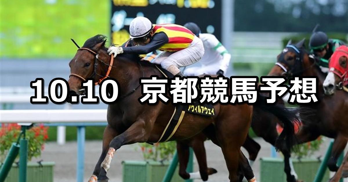 【オパールステークス】2020/10/10(土) 中央競馬予想(京都競馬)