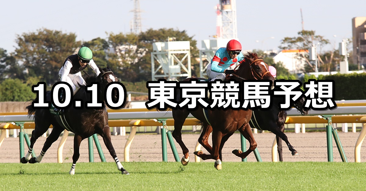 【サウジアラビアRC】2020/10/10(土) 中央競馬予想(東京競馬)